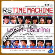 RS : Time Machine Project - Nop Kao - Morradok Thai (2 CDs)