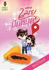 Thai Novel : Mia Pukmud