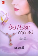 Thai Novel : Aornruk Krittapot