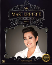 Au Haruthai : The Masterpiece (Gold Disc Edition)