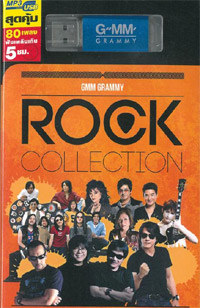 MP3 : GMM Grammy - Rock Collection (USB Drive)