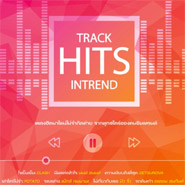 GMM Grammy : Track Hits Intrend