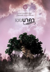 Thai Novel : Keuy Naka