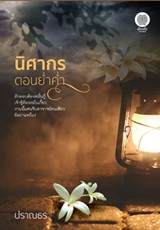 Thai Novel : Nisakorn Torn Yumkum