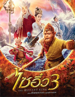 Monkey King III : Kingdom of Women [ DVD ]