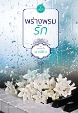 Thai Novel : Prang Prom Ruk