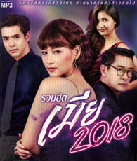 MP3 : GMM Grammy - OST Mia 2018