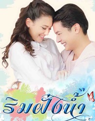 Thai TV series : Rim Fung Num [ DVD ]