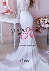 Thai Novel : Khun Samee Tee Raai