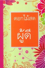 Thai Novel : Poo Dee