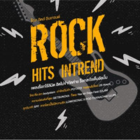 GMM Grammy : Rock Hits Intrend