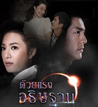 Thai TV series : Duay Rang Athittharn [ DVD ]