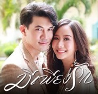 Thai TV series : Mee Pieng Ruk [ DVD ]
