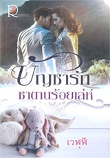 Thai Novel : Buncha Ruk Satan Roy Leh