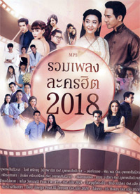 MP3 : GMM Grammy - Ruam Pleng Lakorn Hit 2018