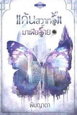 Thai Novel : Kaan Sawass Ruk Mafia Raai