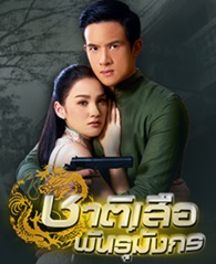 Thai TV series : Chart Suer Pun Mungkorn [ DVD ]