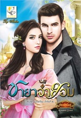 Thai Novel : Chaya Jumyorm
