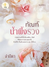 Thai Novel : Than Numpueng Ruang