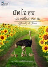 Thai Novel : Officially Be Yours