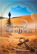 Thai Novel : Than Sawass Jaochai Satan