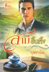 Thai Novel : Samee Kuen Hing