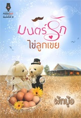 Thai Novel : Mon Ruk Kai Look Keuy