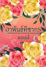 Thai Novel : Arpan Tichakorn