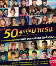 MP3 : Grammy Gold - 50 Loog Thung Ma Raeng