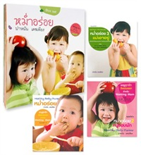 Cook Book : Box set : Healthy Baby Purees (1+3)