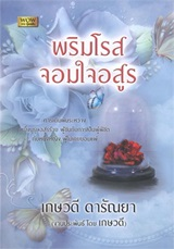 Thai Novel : Prim Rose Jom Jai Asoon