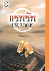 Thai Novel : Rak Ruk Bannakarn