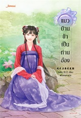 Thai Novel : Maew Baan Kaa Pen Tarn Aong