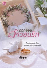 Thai Novel : Aord Aon Wao Worn Ruk