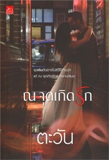 Thai Novel : Na Jood Kerd Ruk