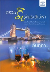 Thai Novel : Truanruk Panta Sinaehar