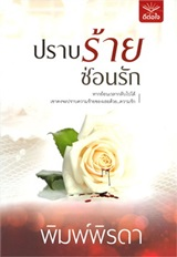 Thai Novel : Prarb Raai Sorn Ruk