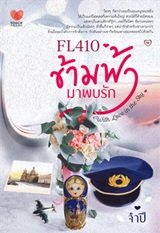 Thai Novel : FL 410 With Love in the Sky