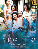 Shoplifters [ DVD ]