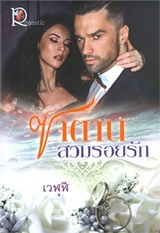 Thai Novel : Paan Raai Kiew Ruk