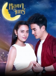 Thai TV series : Lhong Ngao Chan [ DVD ]