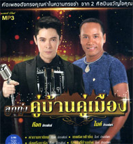 MP3 : Got Jukkrapan & Mike Piromporn - Koo Barn Koo Muang