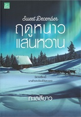Thai Novel : Sweet December