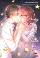 Thai Novel : Glowing Star