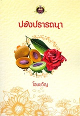 Thai Novel : Pong Pratana
