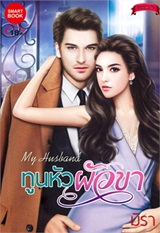 Thai Novel : My Husband