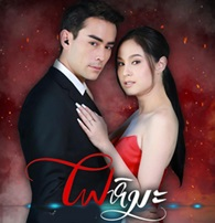 Thai TV series : Fai Hima [ DVD ]