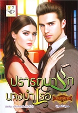 Thai Novel : Pratana Ruk Narng Bumrer