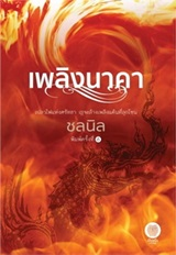 Thai Novel : Plerng Naka