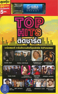 MP3 : GMM Grammy - Top Hits Tid Chart (USB Drive)